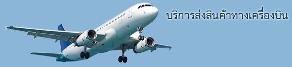 banner_service_air